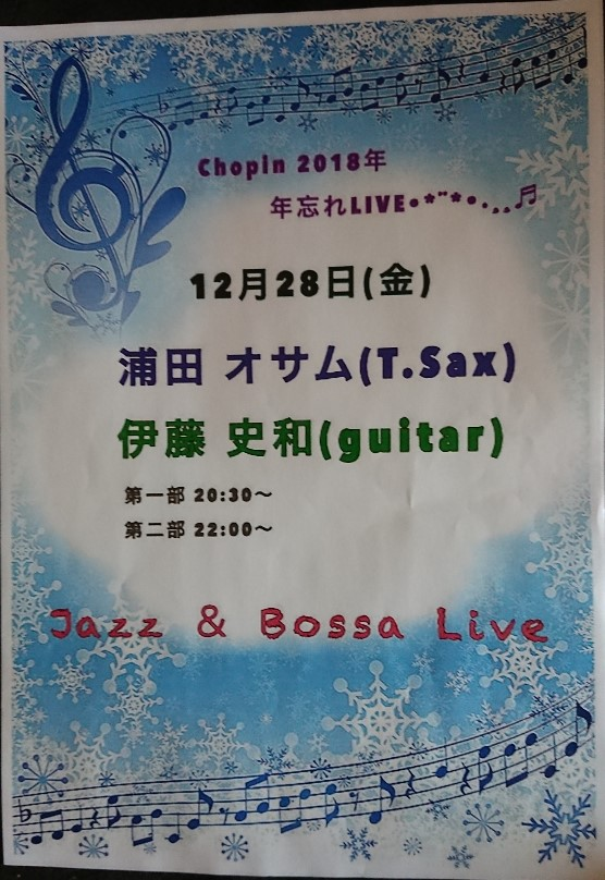 Chopin music cafe bar 名古屋 錦